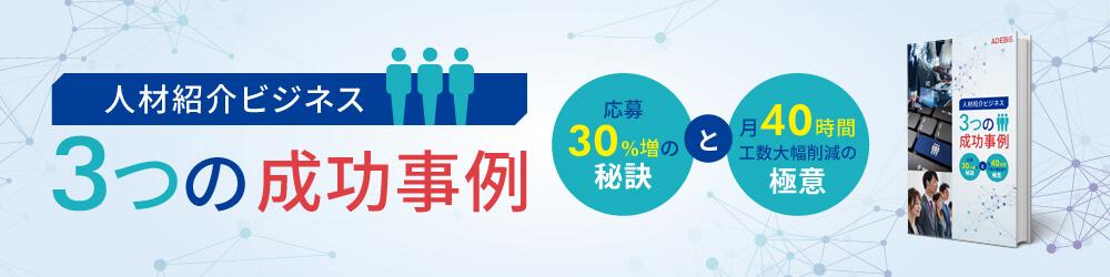 人材紹介ビジネス3つの成功事例 応募30%増の秘訣と月40時間工数大幅削減の極意