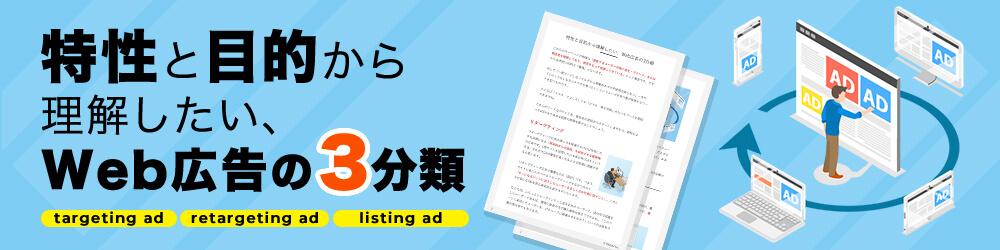 特性と目的から理解したい、Web広告の3分類