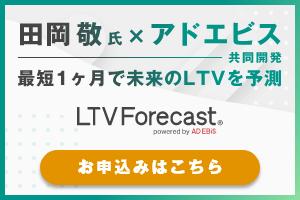 田岡敬氏 × アドエビス共同開発 最短1ヶ月で未来のLTVを予測 LTVForecast® powerd by AD EBiS お申し込みはこちら